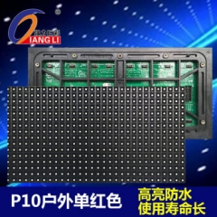 强力巨彩 户外表贴P10单红Led显示屏防水门头屏走字屏 (单屏体、无外围设备、不含安装)100*100CM IT.1272