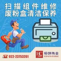 佳能复印机维修服务费(扫描组件维修+废粉盒清洁保养) IT.1274