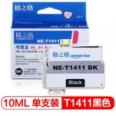 格之格T1411墨盒适用爱普生ME33 ME330 ME35 ME350 ME620F ME960FWD打印机 HC.1577