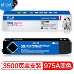 格之格(G&G)NH-R00975BK 黑色墨盒(适用于hp477dw/477dn/552dw/377dw/377dn/352dn/452dw/P57750dw) HC.1578