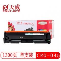 天威 CANON-CRG-045专业装黑硒鼓带芯片 适用于-CANON i-SENSYS LBP611Cn/LBP613Cdw HC.1585