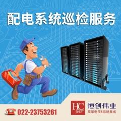 配电系统巡检服务 IT.1249