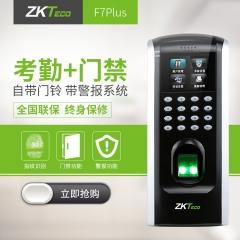 中控(ZKTeco)F7 PLUS 指纹门禁机考勤一体机 门禁系统一体机 铁门 玻璃门 IT.1256