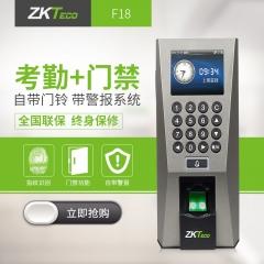 中控(ZKTeco)F18 指纹门禁机 考勤一体机 门禁系统 上班打卡签到机 门禁系统玻璃门  IT.1257