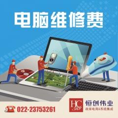 联想笔记本 维修服务费 PC.2306