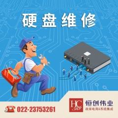 硬盘维修服务 PC.2307