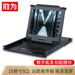 胜为(shengwei)KVM切换器8口 带19英寸LCD显示器配VGA接口线 8进1出电脑转换器键盘鼠标共享 KS-2908LCD WL.743