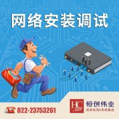 网络安装及调试费(含辅料、人工) IT.1262