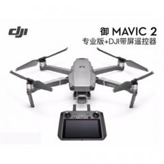 大疆御Mavic 2专业版(带屏遥控器)&全能配件包&随心换套装