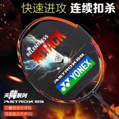 尤尼克斯YONEX羽毛球拍全碳素进攻型球拍天斧99球迷进阶版ASTROX 69太阳橙  TY.1265