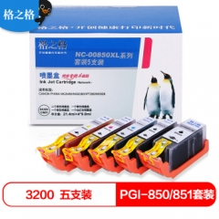 格之格CLI-851墨盒PGI850墨盒5支装适用佳能MX928 MG6400 iP7280 iP8780 iX6880 iX6780打印机 HC.1600
