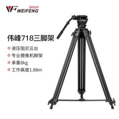 伟峰 WF-718 摄像机三脚架 云台微单反三脚架 相机支架 液压云台  ZX.453