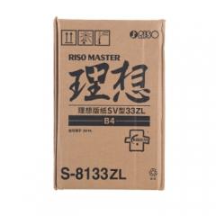 理想 RISO SV型B4版纸33ZL(S-8133ZL)适用于:SV租赁机B4型 一盒装 每盒2卷  FY.320