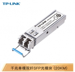 TP-LINK TL-SM312LS-20KM 单模双纤千兆SFP光收发模块  WL.247