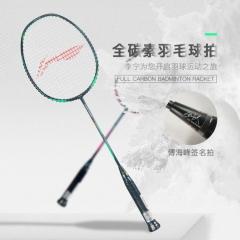 李宁羽毛球拍傅海峰签名单拍全碳素羽毛拍收藏超轻训练拍已穿线 TY.1269