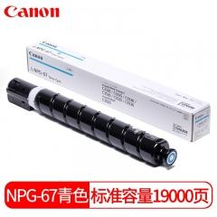 佳能 Canon NPG-67 复印机墨粉(青色) 高容 HC.1619