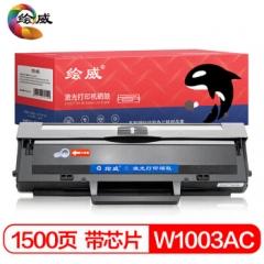 绘威W1003AC易加粉硒鼓带芯片 适用惠普HP Laser 103a MFP 131a 133pn Printer打印机 HC.1625