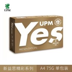 【益思新品】UPM 益思 精彩系列 复印纸 75g A4 5包/箱 单包装 BG.477