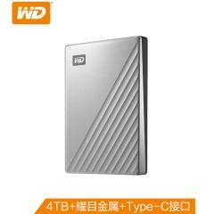 西部数据(WD)4TB Type-C移动硬盘My Passport Ultra2.5英寸 银色(密码保护 自动备份)WDBFTM0040BSL  PJ.726