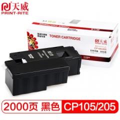 天威 PR-CP105/205 粉盒 适用富士施乐CP105b CP205 CP205w CM206b CP215施乐打印机 碳粉盒 黑色 HC.1638