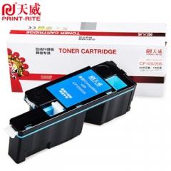 天威 PR-CP105/205 粉盒 适用富士施乐CP105b CP205 CP205w CM206b CP215施乐打印机 碳粉盒 青色  HC.1639