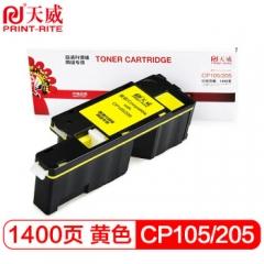 天威 PR-CP105/205 粉盒 适用富士施乐CP105b CP205 CP205w CM206b CP215施乐打印机 碳粉盒 黄色 HC.1640