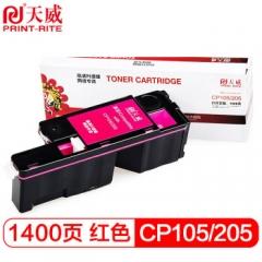 天威 PR-CP105/205 粉盒 适用富士施乐CP105b CP205 CP205w CM206b CP215施乐打印机 碳粉盒 红色  HC.1641