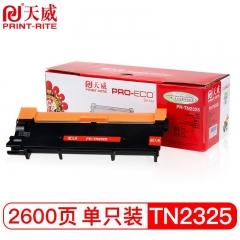 天威 TN2325 墨粉(TFB360BPEJ) 2600页 黑色 (适用于Brother HL-2260/2260D/2560DN/7080) HC.1642
