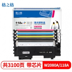 格之格CH118FC激光碳粉盒 适用惠普178nw硒鼓 hp118a粉盒 179fnw 150nw 150a 150w w2080a墨盒 四色碳粉盒套装带芯片 HC.1651