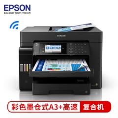 爱普生(EPSON) L15168 A3+ 彩色墨仓式数码复合机 有线/无线WIFI 标配 DY.381