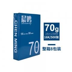 晨鸣(chenming) 16K 70g 晨鸣 70g 16K-8包装 打印复印纸 办公用纸 BG.485