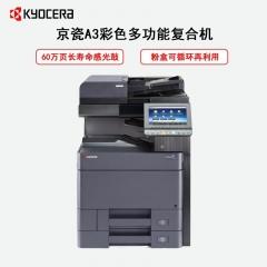 京瓷(KYOCERA) TASKalfa 4053ci 彩色复印机 FY.323