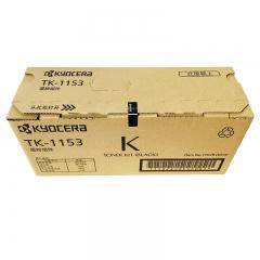 京瓷(KYOCERA)TK-1153 墨粉盒 P2235dn/P2235dw打印机墨粉盒   HC.1657