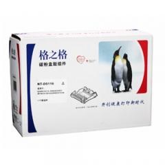 格之格 硒鼓 NT-DS116 三星MLT-R116 适用Samsung SL-M2626/2626D/2676N/2676FH/2826ND/2876HN  HC.1671