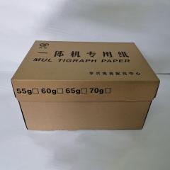 众兴 8开 (4000张/令) 60g速印纸试卷纸 10令/组  每令2捆  每捆2000张  JX.239