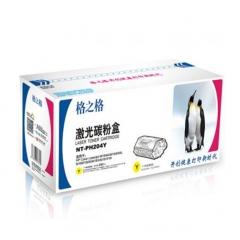 格之格(G&G)NT-PH204Y黄色激光碳粉盒(适用于M154A/M154NW/M180/180N/M181/M181FW) HC.1675