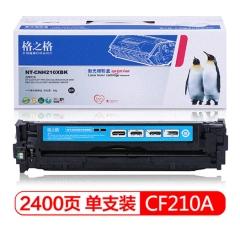 格之格(G&G)CF210A 黑色硒鼓 适用惠普M251n M276n M276nw 佳能LBP7110Cw LBP7100Cn MF628Cw  HC.1682