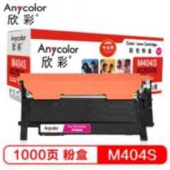 欣彩(Anycolor)CLT-M404S专业AR-M404S 红色 适用三星C480W FW FN C430W C433W C430彩色打印机 HC.1689