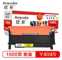 欣彩(Anycolor)CLT-Y404S专业AR-Y404S 黄色 适用三星C480W FW FN C430W C433W C430彩色打印机 HC.1690