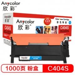 欣彩(Anycolor)CLT-C404S粉盒AR-C404S 蓝色 适用三星C480W FW FN C430W C433W C430彩色打印机  HC.1688