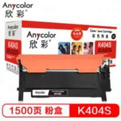 欣彩(Anycolor)CLT-K404S专业版 AR-K404S 黑色 适用三星C480W FW FN C430W C433W C430彩色打印机 HC.1691