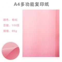 晨光 彩色复印纸 A4 80g 100页/包 粉色 APYVPB0137(颜色备注)  BG.511