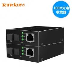 腾达tenda百兆单模单纤光纤收发器一对TFC100A/B 光电转化器SC光纤口 RJ45电口 20 WL.793
