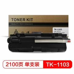 盈佳 TK-1103粉盒黑色 适用京瓷FS1110/1024/1124MFP墨粉盒 HC.1696