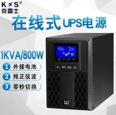 克雷士(KLS)UPS不间断电源 在线式正弦波 C1KS/800W 外接电池满负荷1小时防雷稳压 WL.798
