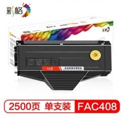 彩格适用松下KX-FAC408CN MB1508CN FAD419硒鼓KX-MB1528CN 1538 1500 1518 1520 1530 1558 KX-FAC408CN硒鼓 HC.1701