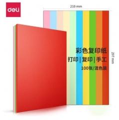 得力(deli)A4 80g10色混装复印纸 彩色 100张/包 7788 BG.534