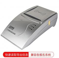 神思SS628(100)U身份证阅读器二三身份证读卡器 USB接口 PJ.744