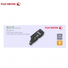 富士施乐(Fuji Xerox)CM118黄色经济型墨粉/CT203040 约700页 HC.1705