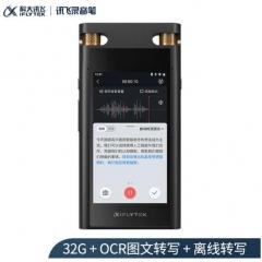 科大讯飞 AI智能录音笔SR702终身免费转写 32G+云储存星空灰 IT.1358